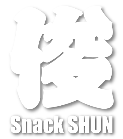 スナック俊|大阪・新世界のバー
